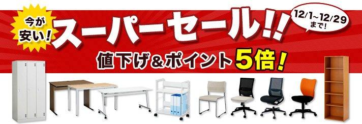 オフィス家具スーパーセール!