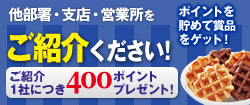 400P紹介