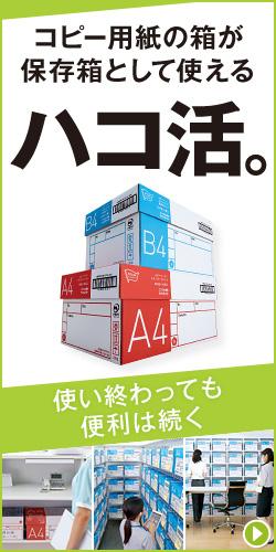 コピー用紙の箱が保存箱として使えるハコ活。