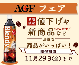 AGF特集