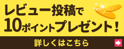レビュー投稿で10ポイントプレゼント!