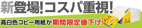 コピー用紙タイプ3新登場