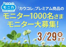 1000人モニターキャンペーン
