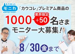 1050人モニターキャンペーン